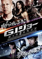 G.I. Joe: Retaliation - Japanese Movie Poster (xs thumbnail)
