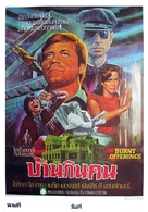 Burnt Offerings - Thai Movie Poster (xs thumbnail)