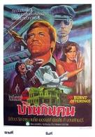 Burnt Offerings - Thai Movie Poster (xs thumbnail)