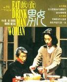 Yin shi nan nu - Chinese DVD cover (xs thumbnail)