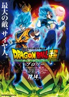 Doragon bôru chô: Burorî - Japanese Movie Poster (xs thumbnail)