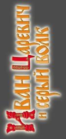 Ivan Tsarevich i Seryy Volk - Russian Logo (xs thumbnail)