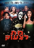 Scary Movie - Israeli DVD cover (xs thumbnail)