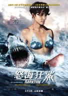 Dark Tide - Hong Kong Movie Poster (xs thumbnail)