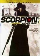 Joshuu 701-gô: Sasori - DVD cover (xs thumbnail)