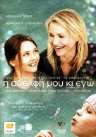 My Sister's Keeper - Greek DVD movie cover (xs thumbnail)