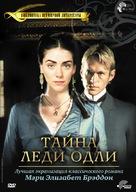 Lady Audley's Secret - Russian DVD cover (xs thumbnail)