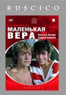 Malenkaya Vera - Russian Movie Cover (xs thumbnail)