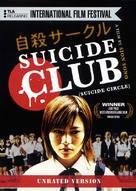 Jisatsu saakuru - DVD cover (xs thumbnail)