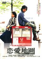 About Love - Hong Kong poster (xs thumbnail)