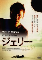Gerry - Japanese DVD cover (xs thumbnail)