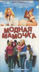 Raising Helen - Russian Movie Cover (xs thumbnail)