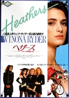Heathers - Japanese Movie Cover (xs thumbnail)