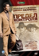The Limits of Control - Russian Movie Cover (xs thumbnail)
