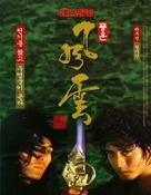 Fung wan: Hung ba tin ha - South Korean Movie Poster (xs thumbnail)