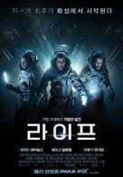 Life - South Korean Movie Poster (xs thumbnail)