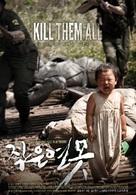 Jageun yeonmot - South Korean Movie Poster (xs thumbnail)