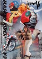 """Kamen Raidâ bui surî"" - Japanese DVD movie cover (xs thumbnail)"