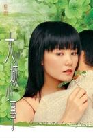 Dai sing siu si - Hong Kong poster (xs thumbnail)