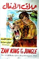 Tarzán en la gruta del oro - Egyptian Movie Poster (xs thumbnail)