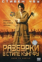 Kung fu - Russian DVD movie cover (xs thumbnail)