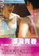 Piao lang qing chun - Chinese Movie Poster (xs thumbnail)