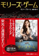 Molly's Game - Japanese Movie Poster (xs thumbnail)