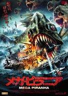 Mega Piranha - Japanese DVD cover (xs thumbnail)