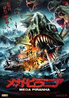 Mega Piranha - Japanese DVD movie cover (xs thumbnail)