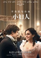 Little Women - Chinese Movie Poster (xs thumbnail)