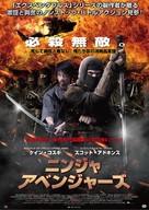 Ninja: Shadow of a Tear - Japanese Movie Poster (xs thumbnail)