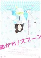 Magare! Supûn - Japanese Movie Poster (xs thumbnail)