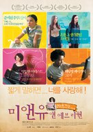 Me and You and Everyone We Know - South Korean Movie Poster (xs thumbnail)