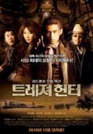 Ci Ling - South Korean Movie Poster (xs thumbnail)