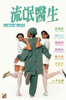 Liu mang yi sheng - Hong Kong Movie Poster (xs thumbnail)