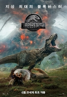 Jurassic World Fallen Kingdom - South Korean Movie Poster (xs thumbnail)