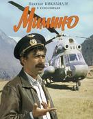 Mimino - Russian Movie Poster (xs thumbnail)