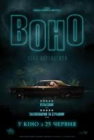 It Follows - Ukrainian Movie Poster (xs thumbnail)