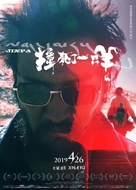 Zhuang si le yi zhi yang - Chinese Movie Poster (xs thumbnail)