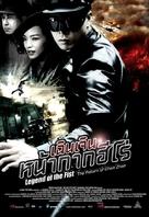 Ye xing xia Chen Zhen - Thai Movie Poster (xs thumbnail)