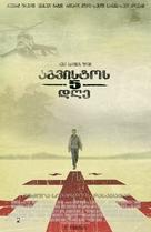 5 Days of War - Georgian Movie Poster (xs thumbnail)