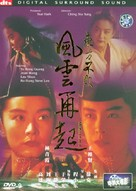 Swordsman 3 - Chinese DVD cover (xs thumbnail)