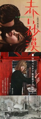 Il deserto rosso - Japanese Movie Poster (xs thumbnail)