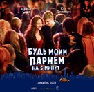 Nick and Norah's Infinite Playlist - Russian Movie Poster (xs thumbnail)