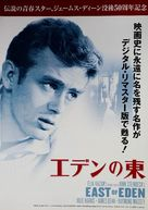 East of Eden - Japanese Movie Poster (xs thumbnail)