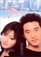 """Friends"" - Japanese poster (xs thumbnail)"