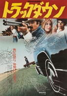 Trackdown - Japanese Movie Poster (xs thumbnail)