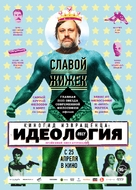 The Pervert's Guide to Ideology - Russian Movie Poster (xs thumbnail)
