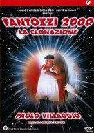 Fantozzi 2000 - la clonazione - Italian DVD movie cover (xs thumbnail)