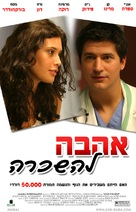 Love for Rent - Israeli poster (xs thumbnail)